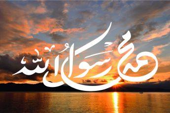 Los dos testimonios de fe – (2/2) Muhammad es el Mensajero de Allah