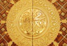 Muhammad generosidad