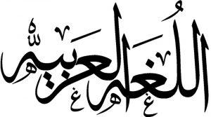 lengua árabe lugha