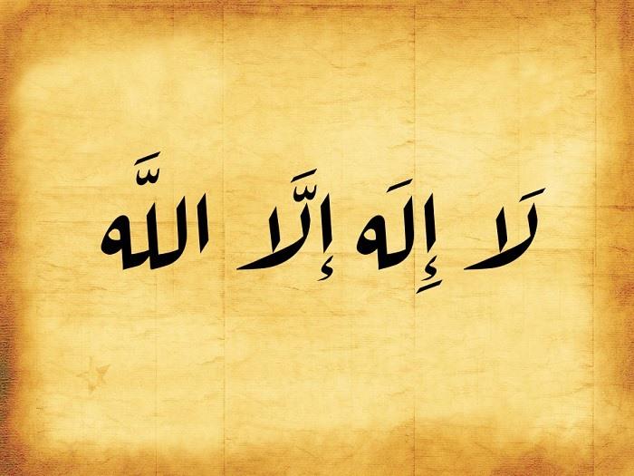 Dios shahada