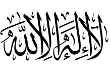 nuevo musulmán