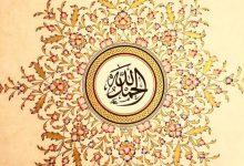 agradecimiento alabanzas a Allah