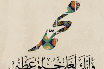 La generosidad del Profeta Muhammad