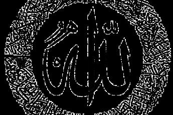 Las fuentes de la creencia en Allah