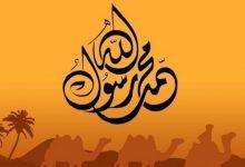 profeta Muhammad modestia