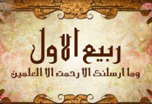 Rabi al awwal, rabi Al-awwal