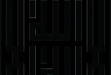 shahada kufic