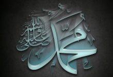 Cualidades Muhammad