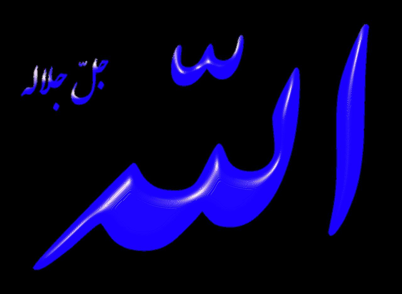 allah unicidad